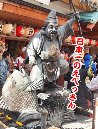 日本一のえべっさん 布施戎神社