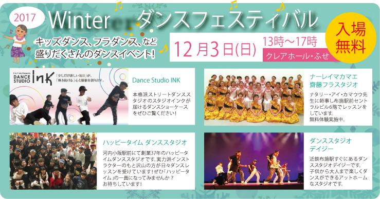 Winter ダンスフェスティバル