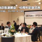 布施商店街連絡会 40周年記念式典