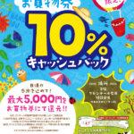 お買物券10%キャッシュバック -ロンモール布施名店会-