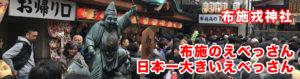 布施戎神社 日本一大きいえべっさん