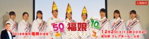 第37回 布施戎神社 福娘コンテスト