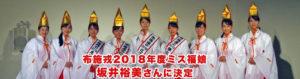 布施戎2018年度ミス福娘 坂井裕美さんに決定