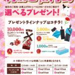 特別ご招待会 -ロンモール布施名店会-