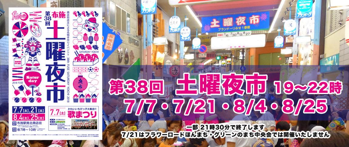 第38回土曜夜市 布施商店街連絡会