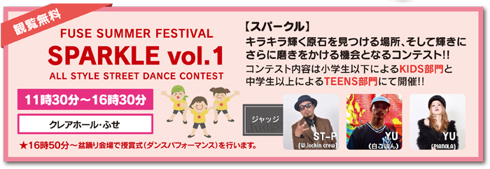 FUSE SUMMER FESTIVAL SPARKLE vol.1