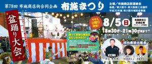 8/5 布施まつり開催 間近!詳細情報!