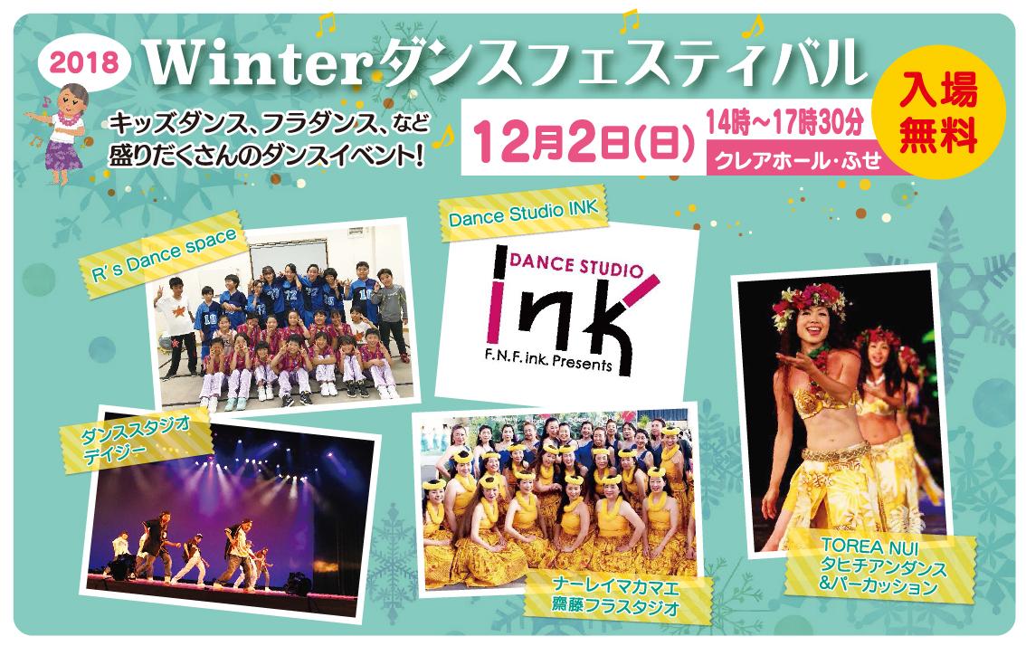 2018 Winter ダンスフェスティバル