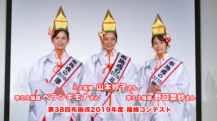 第38回布施戎2019年度 ミス福娘は山本妙子さんに
