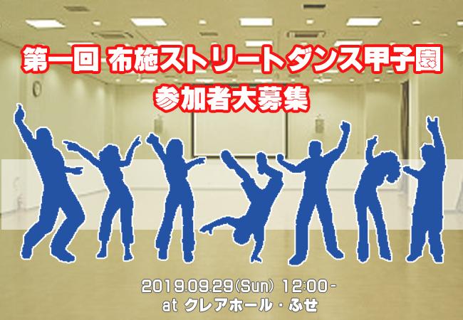 第一回 布施ストリートダンス甲子園 参加者大募集