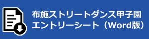 布施ストリートダンス甲子園エントリーシート(Word版)