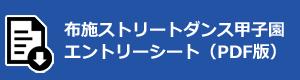 布施ストリートダンス甲子園エントリーシート(PDF版)