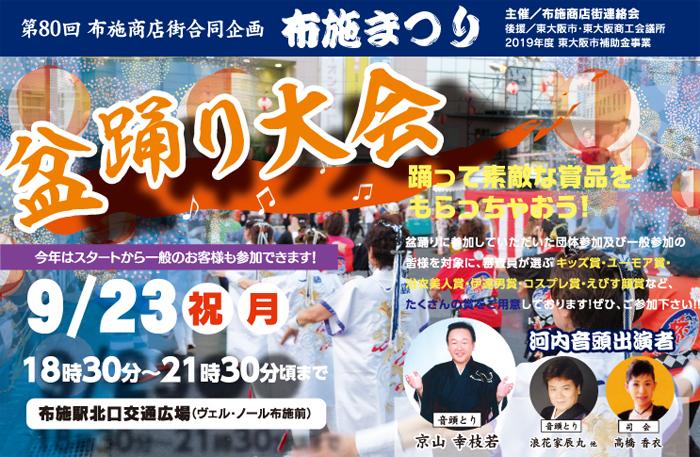 9/23 布施まつり開催 間近!詳細情報!