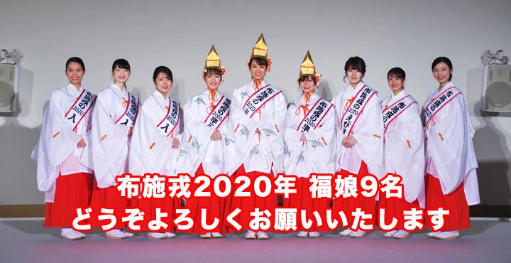 布施戎2020年 福娘9名 どうぞよろしくお願いいたします