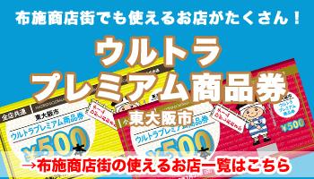 東大阪市ウルトラプレミアム商品券 布施商店街でもたくさんの店舗で使えます