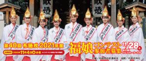 布施戎神社 福娘コンテスト参加者募集のお知らせ