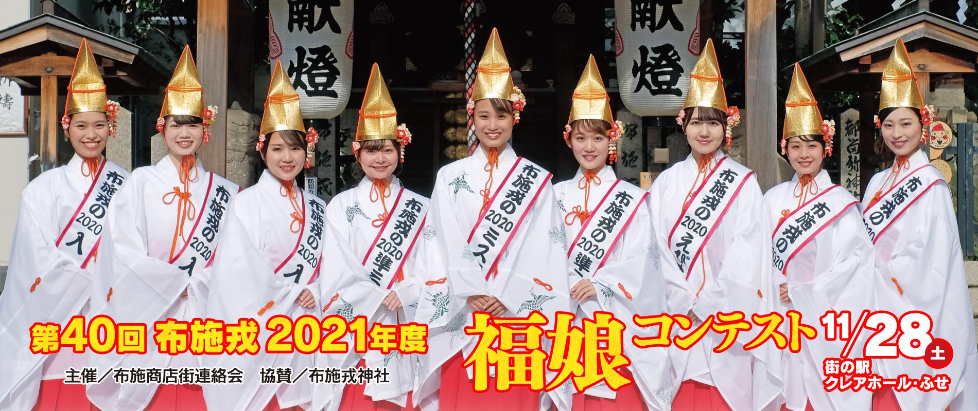 2021福娘コンテスト
