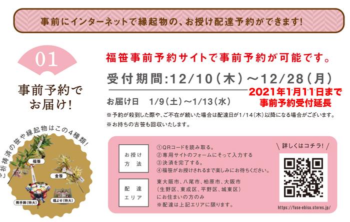 2021年布施戎神社の福笹・縁起物の配達予約受け付けをします