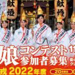 第41回 布施戎2022年度 福娘コンテスト参加者募集